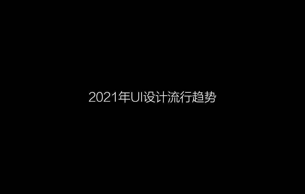 2021年UI设计界面流行趋势