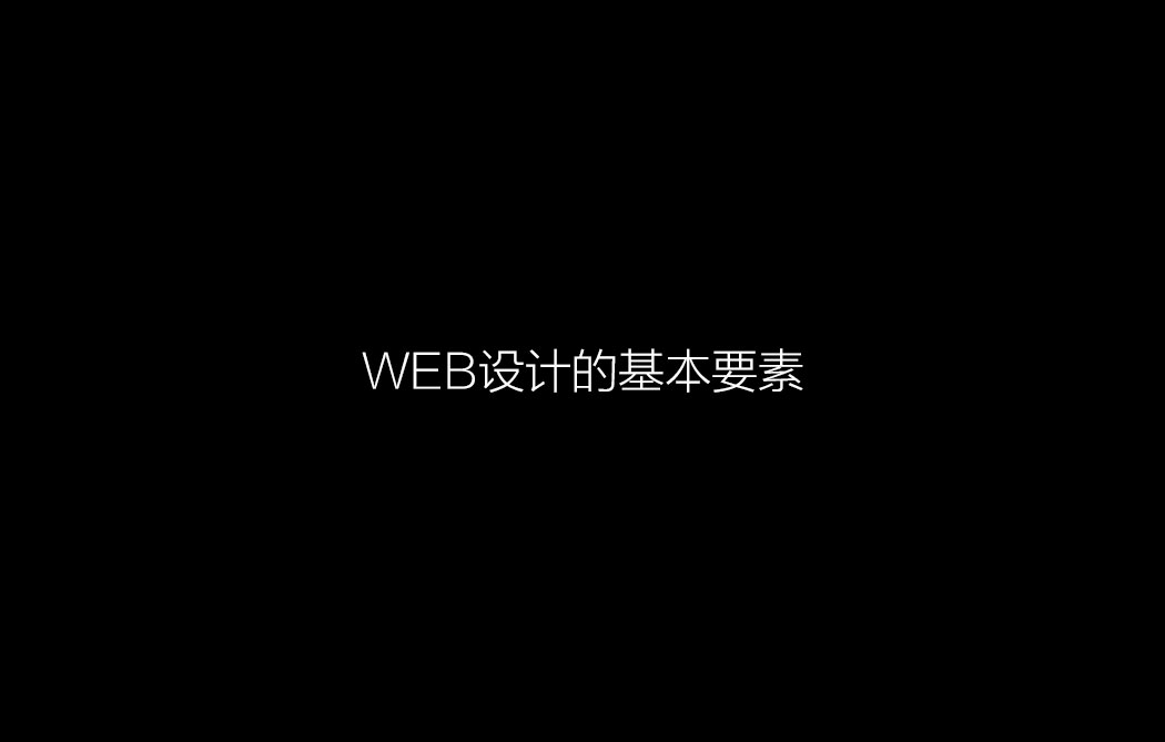 WEB设计的基本要素
