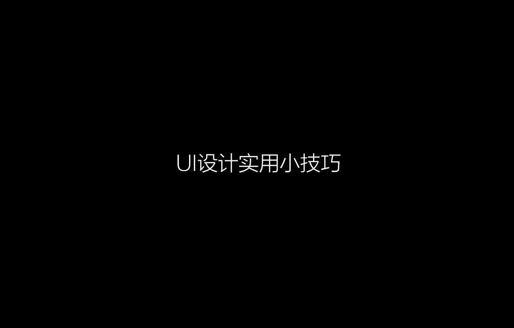 UI & UX微提示:第8辑
