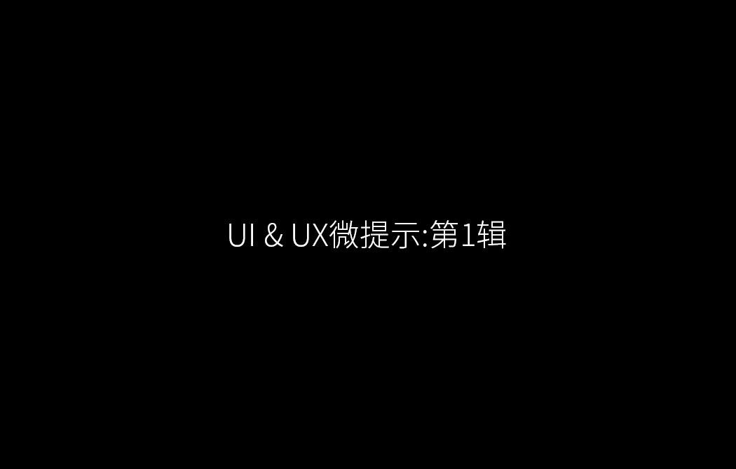 UI & UX微提示:第1辑