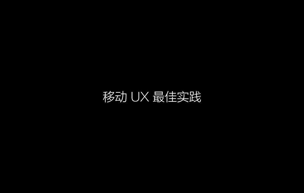 每个UI设计师都应该考虑的移动 UX 最佳实践
