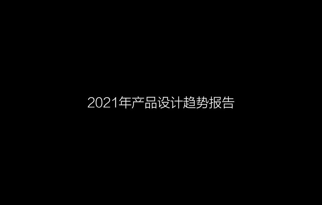 2021年产品设计趋势报告