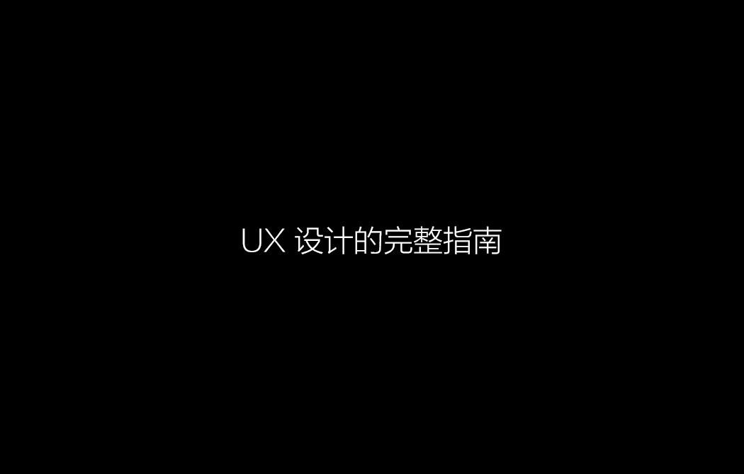 UX 设计的完整指南