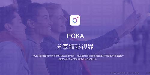 POKA-UI设计培训