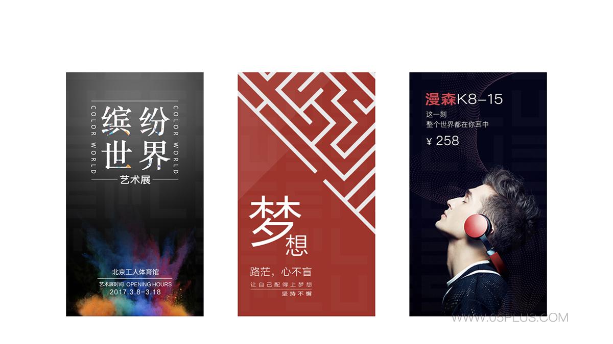 张大伟 UI设计师 2016-2018.045