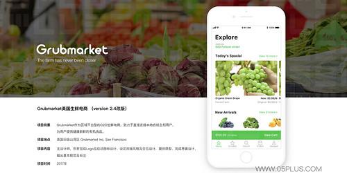 Grubmarket-UI设计