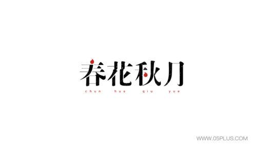 设计师董景云简历及作品集 更新.059 拷贝