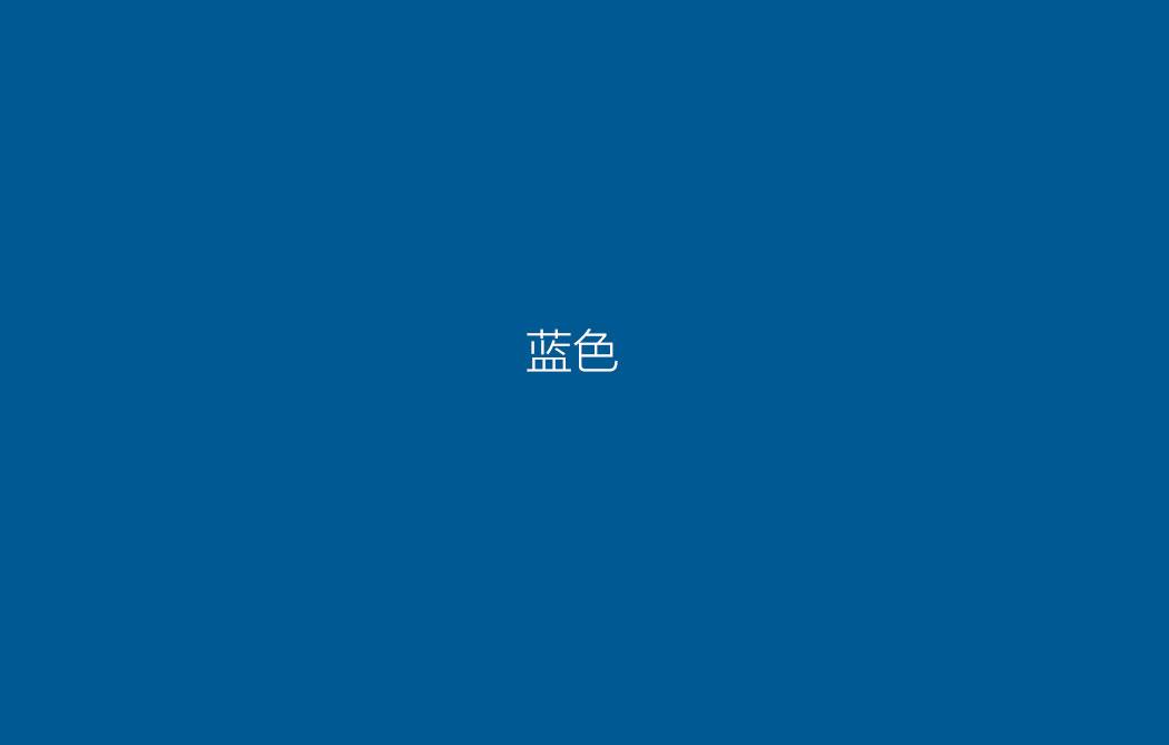 UI设计中最重要的颜色之蓝色